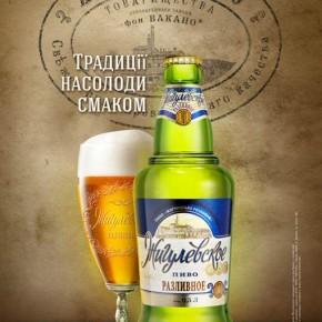 Zhigulevskoe_Razlivnoe-key_visual