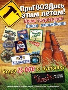 пиво2