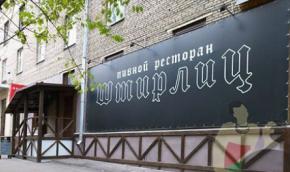 ресторан-Штирлиц-300x172