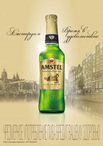 Amstel PP